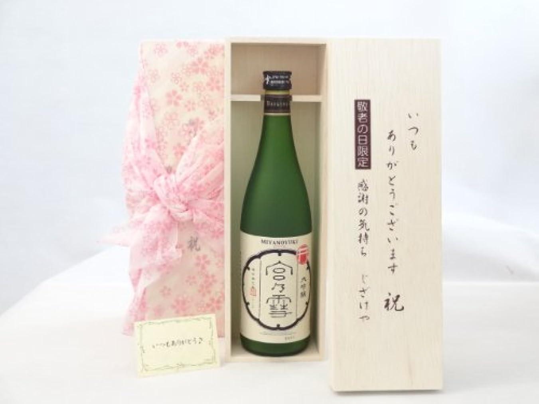 敬老の日 ギフトセット 日本酒セット いつもありがとうございます感謝の気持ち木箱セット( 宮崎本店 宮の雪 大吟醸酒 720ml(三重県) ) メッセージカード付
