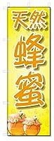 のぼり旗 天然 蜂蜜 (W600×H1800)