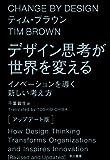デザイン思考が世界を変える〔アップデート版〕: イノベーションを導く新しい考え方