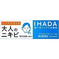 【第2類医薬品】イハダ アクネキュアクリーム 16G×4 ※セルフメディケーション税制対象商品