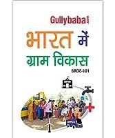 BRDE101 Rural Development in India
