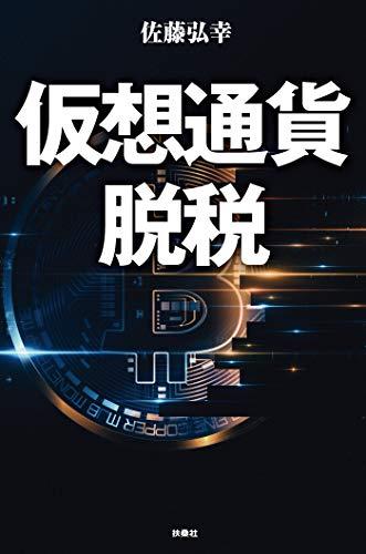 仮想通貨脱税 【電子限定特典付き】 (SPA!BOOKS)
