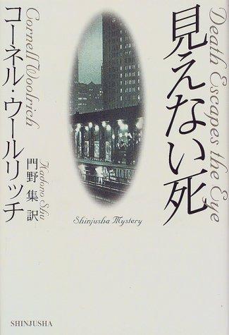 見えない死 (Shinjusha mystery)