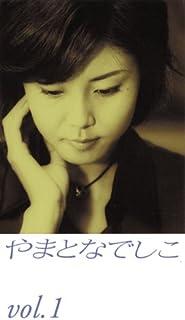やまとなでしこ(1) [DVD]
