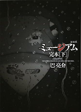 新装版 ミュージアム 完本(下) (KCデラックス)
