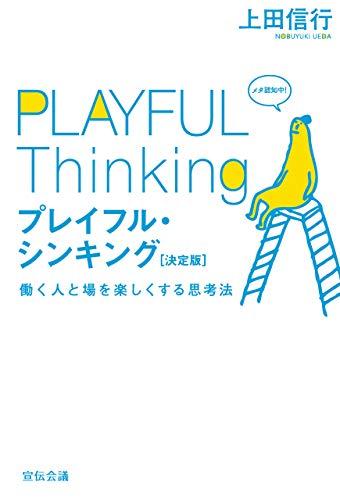 プレイフル・シンキング[決定版]: 働く人と場を楽しくする思考法