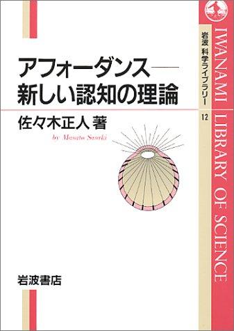 アフォーダンスー新しい認知の理論 (岩波科学ライブラリー 12)