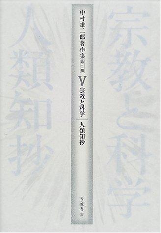 中村雄二郎著作集〈第2期5〉宗教と科学 人類知抄