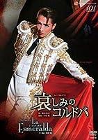 ミュージックロマン「哀しみのコルドバ」 宝塚歌劇団