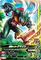 ガンバライジング/バッチリカイガン5弾/K5-049 仮面ライダーアマゾン R