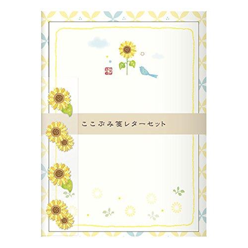 A.P.J. ここぶみ箋レターセット ひまわり 1000091059