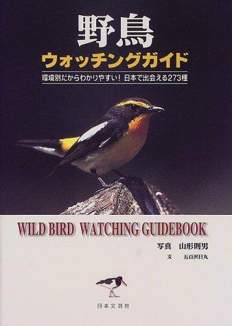 野鳥ウォッチングガイド―環境別だからわかりやすい!日本で出会える273種の詳細を見る