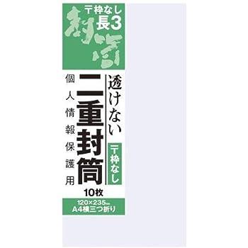 透けない二重封筒 長3(120×235)郵便枠無 10枚入 オキナ