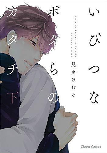いびつなボクらのカタチ(下) (CHARA コミックス)
