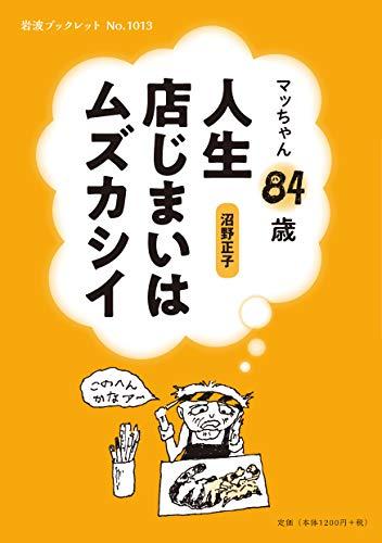 マッちゃん84歳 人生店じまいはムズカシイ (岩波ブックレット)