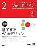 ウェブの仕事力が上がる標準ガイドブック2 Webデザイン