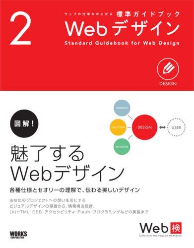 ウェブの仕事力が上がる標準ガイドブック2 Webデザインの詳細を見る