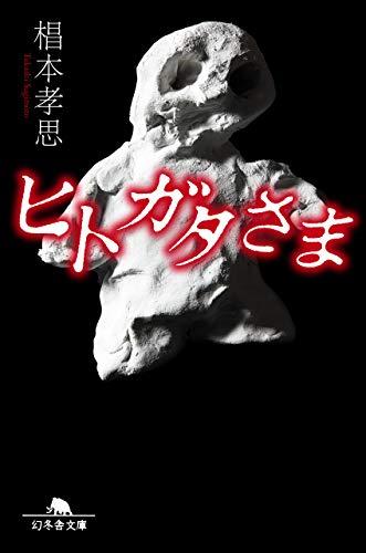 ヒトガタさま (幻冬舎文庫)