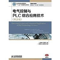 电气控制与PLC综合应用技术(第2版)