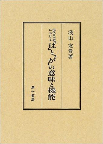 現代日本語における「は」と「が」の意味と機能