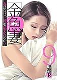 金魚妻 9 (ヤングジャンプコミックス)