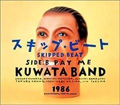 スキップ・ビート(SKIPPED BEAT)
