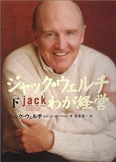 ジャック・ウェルチ わが経営 <下>