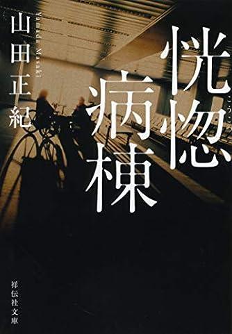 恍惚病棟 (祥伝社文庫)
