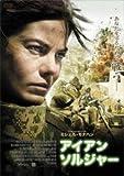 アイアン・ソルジャー DVD [レンタル落ち] image