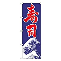 寿司 のぼり No.2114/62-7055-56