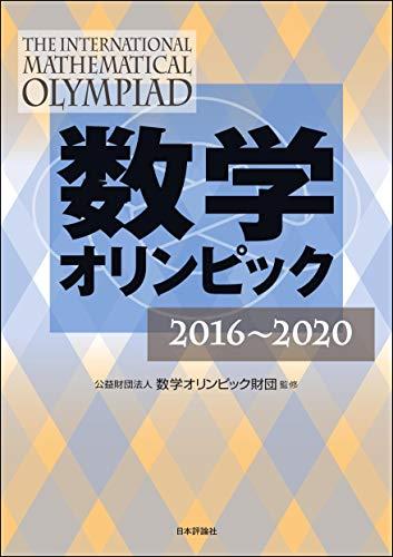 数学オリンピック2016-2020