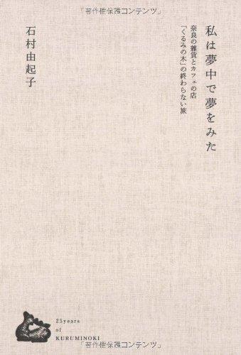 奈良の雑貨とカフェの店「くるみの木」の終わらない旅 私は夢中で夢をみた