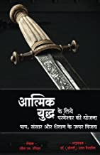 God's Plan for Spiritual Battle: Victory over Sin, the World, and the Devil (Hindi Christian Book, Religious, India) (Hindi Edition)