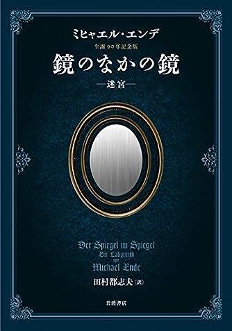 ミヒャエル・エンデ生誕九〇年記念版 鏡のなかの鏡――迷宮