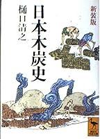 日本木炭史 (講談社学術文庫)