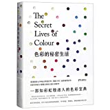 The Secret Lives of Color (Chinese Edition)