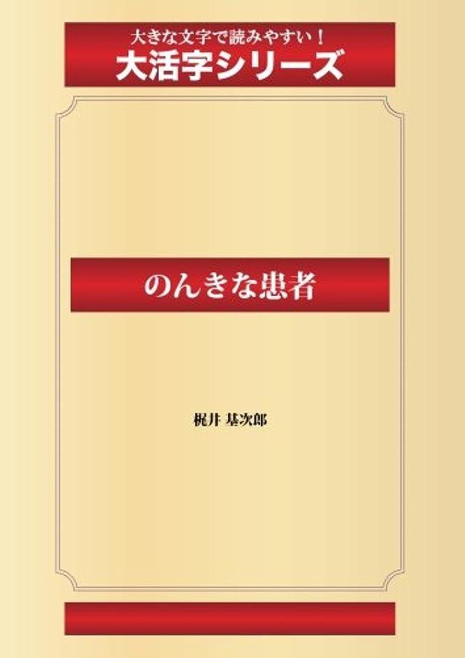 ボア均等に歴史家のんきな患者(ゴマブックス大活字シリーズ)