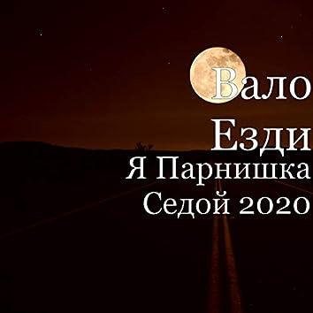 Я Парнишка Седой 2020