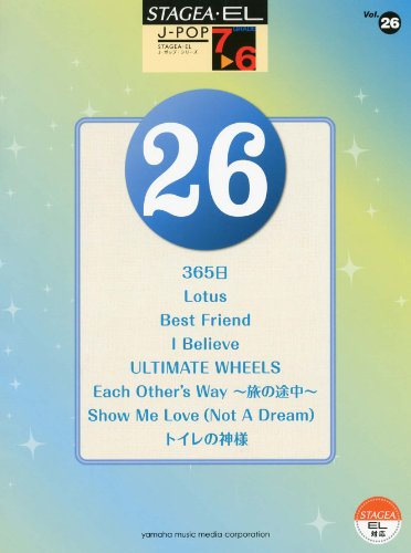 STAGEA・EL J-POP 7~6級 Vol.26 Lotus/365日/Best Friend (STAGEA・EL JーPOP・シリーズ グレード7~6級)の詳細を見る