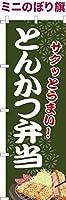 卓上ミニのぼり旗 「とんかつ弁当2」 短納期 既製品 13cm×39cm ミニのぼり