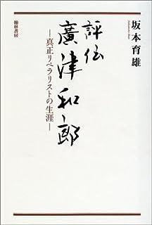 評伝 広津和郎—真正リベラリストの生涯