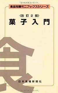 菓子入門 (食品知識ミニブックスシリーズ)