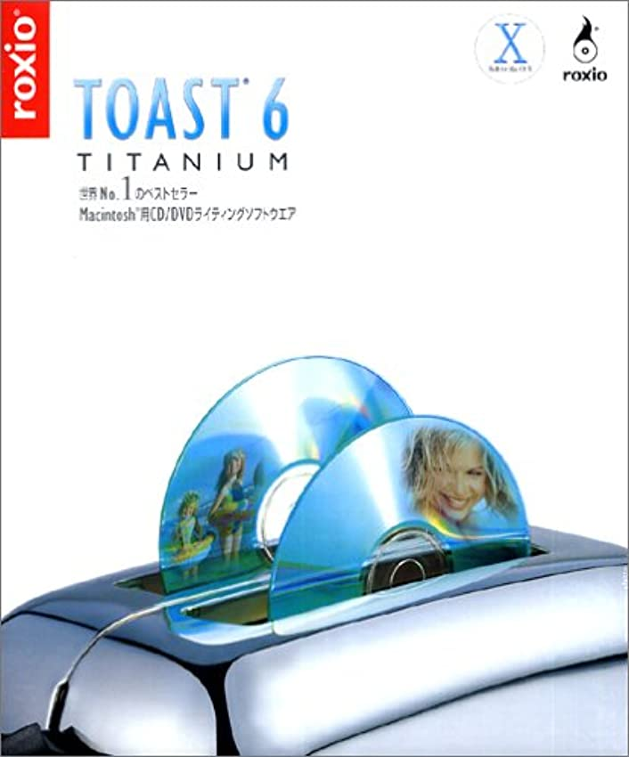 精緻化強制的スピーチToast 6 Titanium