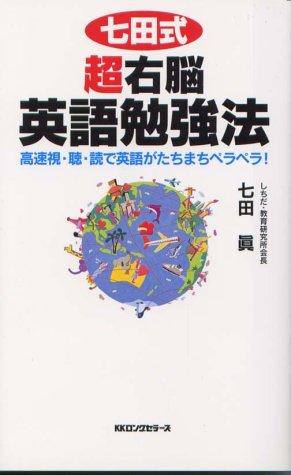 七田式超右脳英語勉強法 (〈ムック〉の本)