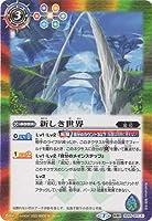 バトルスピリッツ SD55-011 (A)新しき世界/(B)風雅龍エレア・ラグーン 転醒R