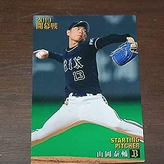 カルビー プロ野球カード2019 開幕戦投手 オリックスバファローズ 山岡選手 マニア goods