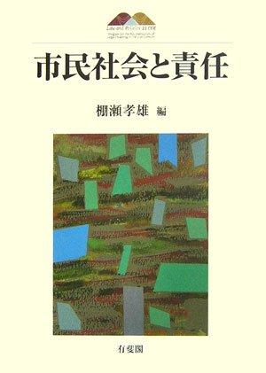 市民社会と責任 (京都大学大学院法学研究科COE研究叢書)の詳細を見る