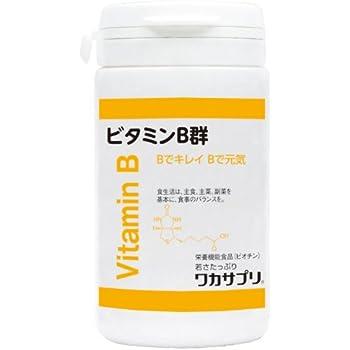 ワカサプリ ビタミンB群 60粒 WVB060