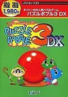 遊遊 パズルボブル3DX