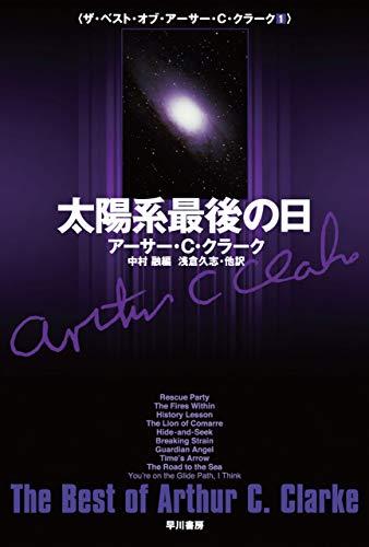 太陽系最後の日 ザ・ベスト・オブ・アーサー・C・クラーク (ハヤカワ文庫SF)
